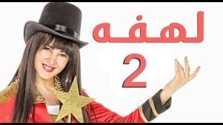 مسلسل لهفه   الحلقه الثانيه و ضيف الحلقه   محمد رمضان      Lahfa   Episode 2 HD
