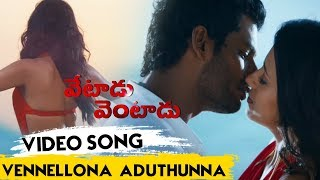 Vetadu Ventadu Movie Songs - Vennellona Aduthunna Video Song - Vishal, Trisha