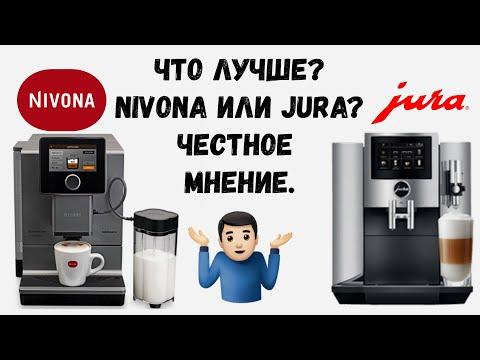 ПОДКАСТ. Что лучше выбрать: NIVONA или JURA? Есть однозначный ответ?