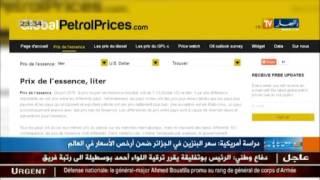 سعر البنزين في الجزائر ضمن الأرخص في العالم