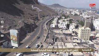 أراضي الدولة في عدن ... تحت قبضة المليشيا المسلحة