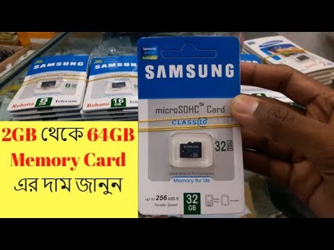 Memory Card Price In Bd Buy 2gb To 64gb Memory Card Youtube