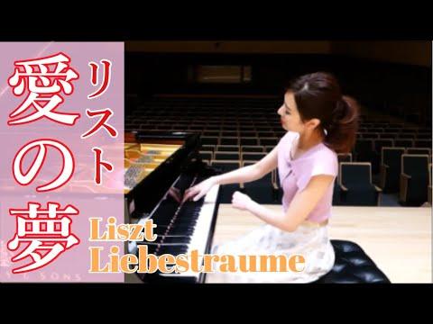 リスト『愛の夢』Liszt Liebestraume~森本麻衣