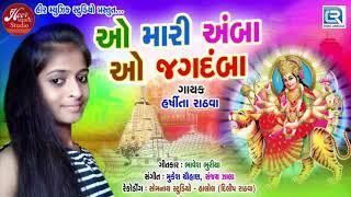 O Mari Amba O Jagdamba New Gujarati Song | ઓ મારી અંબા ઓ જગદંબા | Ambe Maa Song | Harshita Rathva