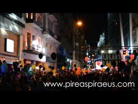 STREET PARTY ΤΡΟΥΜΠΑ 2017