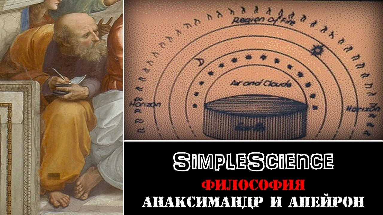 the role and significance of anaximander in the history of philosophy