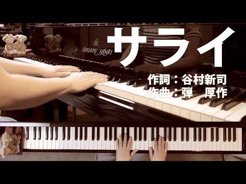 サライ|24時間TV|ピアノ伴奏|歌詞付き