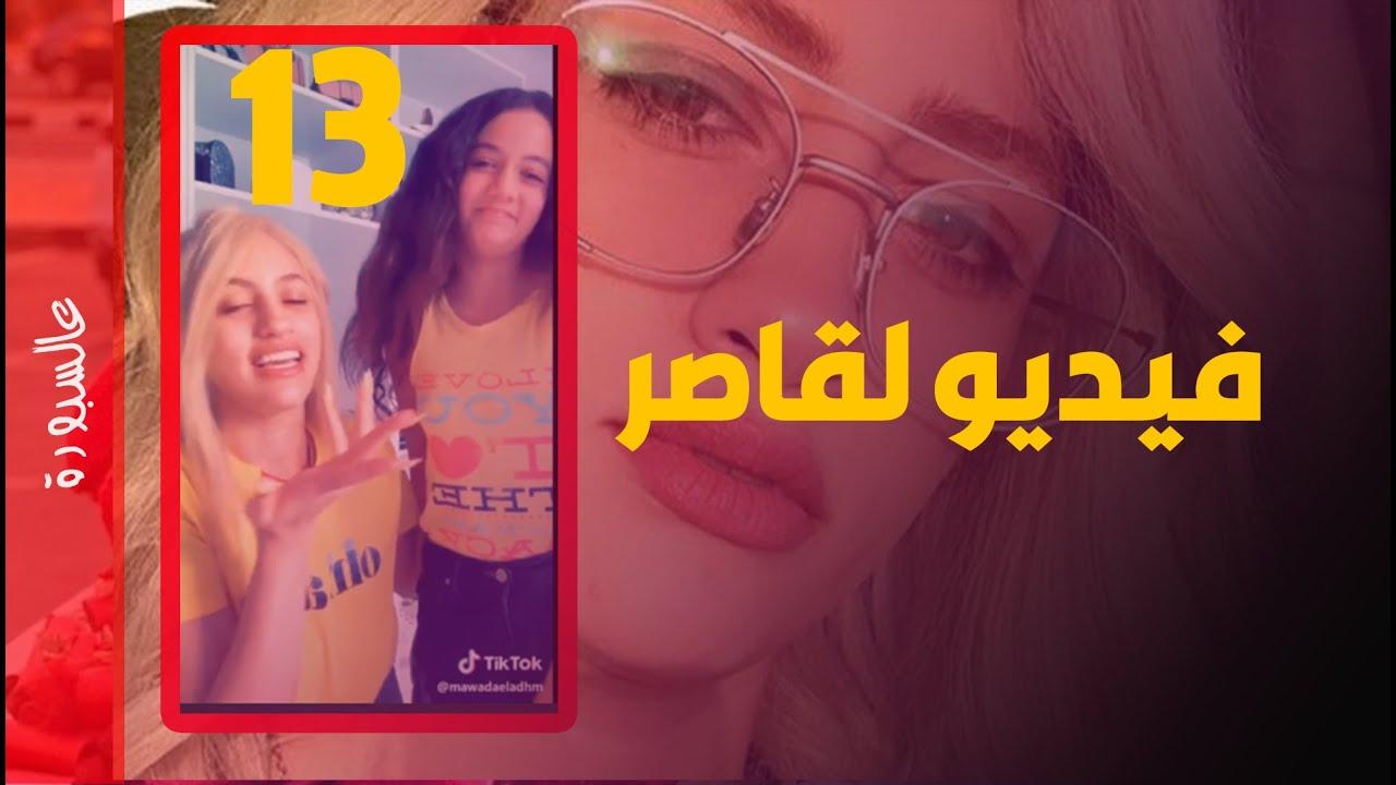 فيديوهات سابقة تثبت سبب حبس مودة الادهم | الصح عالسبورة