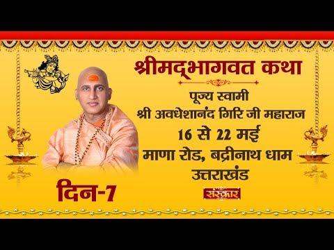 Shrimad Bhagwat Katha By Avdheshanand Giri Ji - 22 May | Badrinath Dham | Day 7