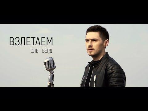 Смотреть клип Олег Верд - Взлетаем