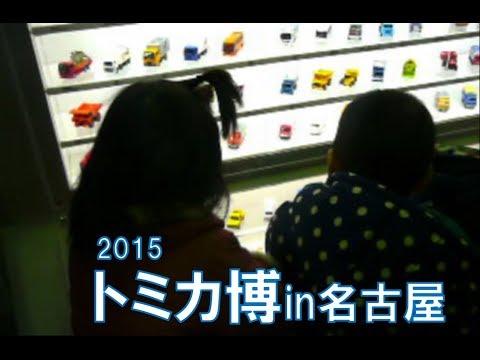 トミカ博in名古屋2015に行ってきましたTomica Expo in Nagoya