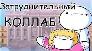 Как Меня Не Вовремя Узнали (Совместная Анимация) | ( TheOdd1sOut на русском )