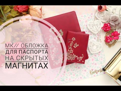 МК// Обложка для паспорта на скрытых магнитах