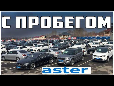 Астер Авто с Пробегом