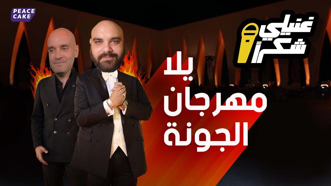 Yalla Gouna 💃🏼 - Safi ft. Youssef (Music Video) - (مع يوسف ) فيديو كليب) يلا مهرجان الجونة ⭐ - صافي)