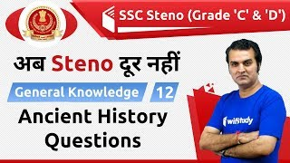 12:30 PM - SSC Steno 2019 | GK by Anadi Sir | Ancient History Questions