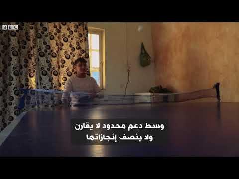أنا الشاهد: بطلة دولية تتحدى الإعاقة  - نشر قبل 60 دقيقة