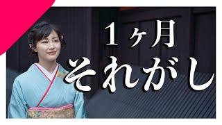 """【生放送】ジャン負けが1ヶ月"""" 1人称それがし""""!!!"""
