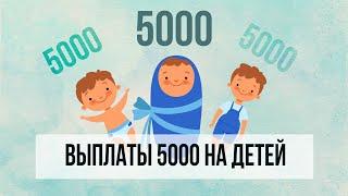 Выплата 5000 на детей до 3 лет, кому положена и как подать заявление