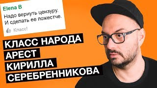 Арест Кирилла Серебренникова   Класс народа