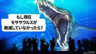 巨大な海の恐竜に追いかけられたらどうする?