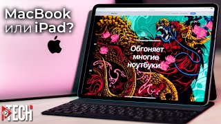 MacBook Air или iPad Pro? Какой размер (диагональ) iPad выбрать? Заменит ли планшет компьютер?