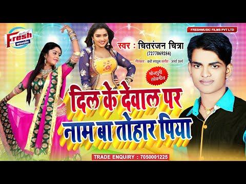 #आ गया Chitranjan Chitra का सबसे फाडू भोजपुरी गाना || दिल के देवाल पर नाम बा तोहर पीया ||
