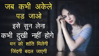 Best powerful motivational video in hindi inspirational speech by mann ki awaaz