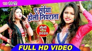 ए सईया होली नियराता | #Soni Giri का सुपरहिट  होली गीत 2020 | Ae Saiya Holi Niyarata