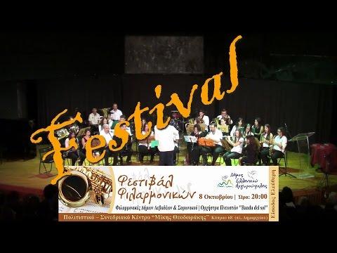 Filarmoniki Saronikou Festival
