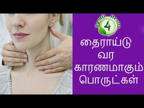 Common Things At Your House That Can Cause Thyroid Disorder!
