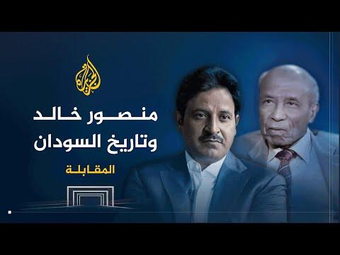 تنزيل كتاب النخبة السودانية وإدمان الفشل