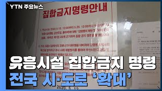 '유흥시설 집합금지 명령', 전국 시·도로 확대 / Y…