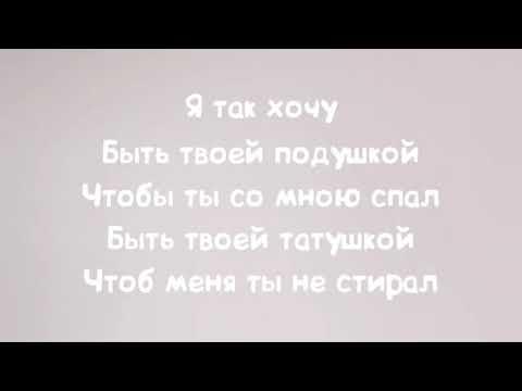 Клава Кока – Подушка текст песни слова караоке Lyrics (Текст песни)