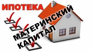 Как купить квартиру в ипотеку с материнским капиталом