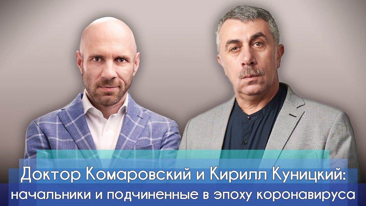 Доктор Евгений Комаровский и Кирилл Куницкий: начальники и подчиненные в эпоху коронавируса