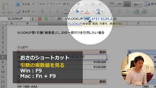 おさとエクセル【#051】VLOOKUP関数の応用!LEFT/MID/RIGHT/FIND関数を組みこもう!