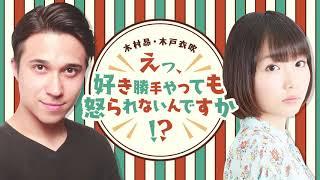 【きゃにめプライム】WEBラジオ「木村昴・木戸衣吹 えっ、好き勝手やっ...