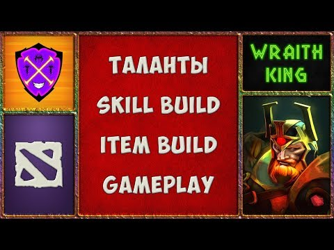 wraith king гайд