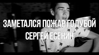 duztwind - заметался пожар голубой (Сергей Есенин cover)