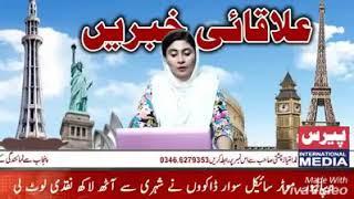 لیہ نیوز ۔ nمسلم لیگ ق کو خیر آباد کہہ کر پاکستان پیپلز پارٹی میں شمولیت اختیار کرنے والے چوہدری الط