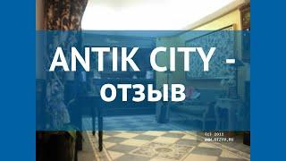 ANTIK CITY 4* Чехия Прага отзывы – отель АНТИК СИТИ 4* Прага отзывы видео