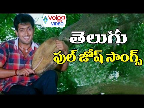 Telugu Full Josh Video Songs || Telugu Super Hit Video Songs || 2017 Latest Movies