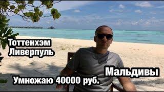 Ставка 40000 рублей и прогноз на матч Тоттенхэм - Ливерпуль.