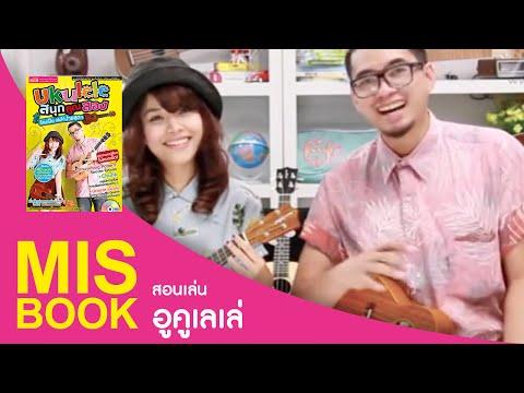 MISbook - Ukulele สนุกคูณสอง - เพลงไกลแค่ไหนคือใกล้ [Sample]
