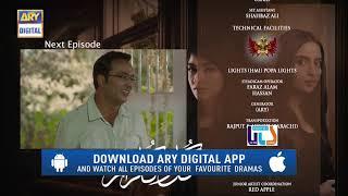 Gul-o-Gulzar Episode 16 | Teaser | ARY Digital Drama