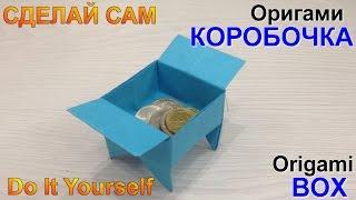 Поделки из бумаги. Оригами коробочка на ножках.Crafts made of paper. Оrigami box.