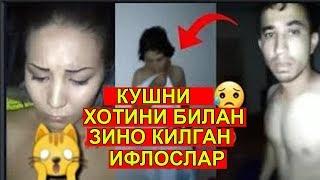 КУШНИ АЁЛ БИЛАН ЗИНО КИЛГАН ИФЛОСЛАР