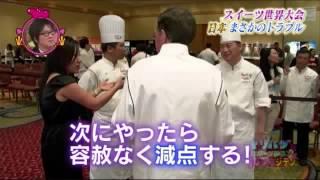 スイーツ世界大会で韓国が日本に卑劣な妨害 拡散用.mp4 thumbnail