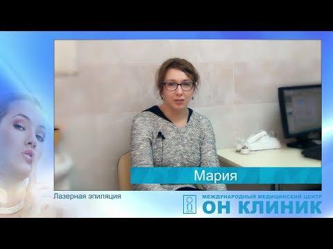 ММЦ Он Клиник: отзыв Марии о лазерной эпиляции